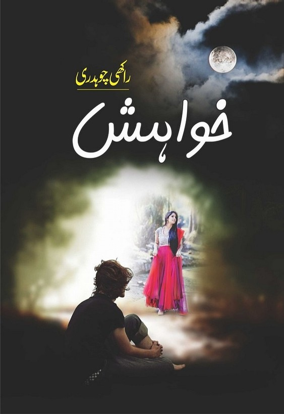 khwahish is a very well written complex script novel which depicts normal emotions and behaviour of human like love hate greed power and fear, writen by Rakhi Chaudhary , Rakhi Chaudhary is a very famous and popular specialy among female readers