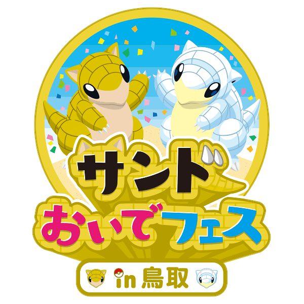 《精靈寶可夢》穿山鼠x鳥取縣 觀光合作活動「穿山鼠光臨祭in鳥取(サンドおいでフェスin鳥取)」今日展開!