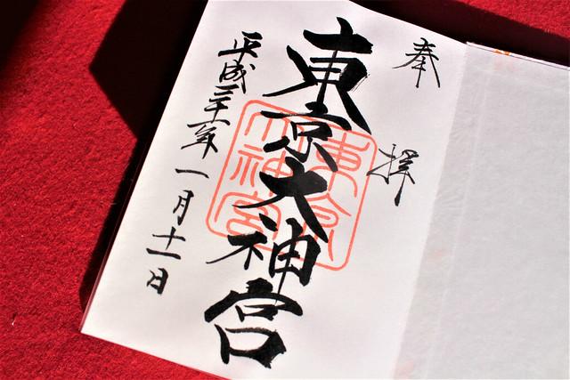 東京大神宮の御朱印2