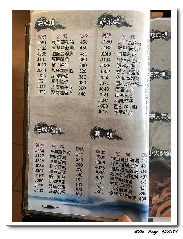 20181222 貓空吃午餐_181230_0021