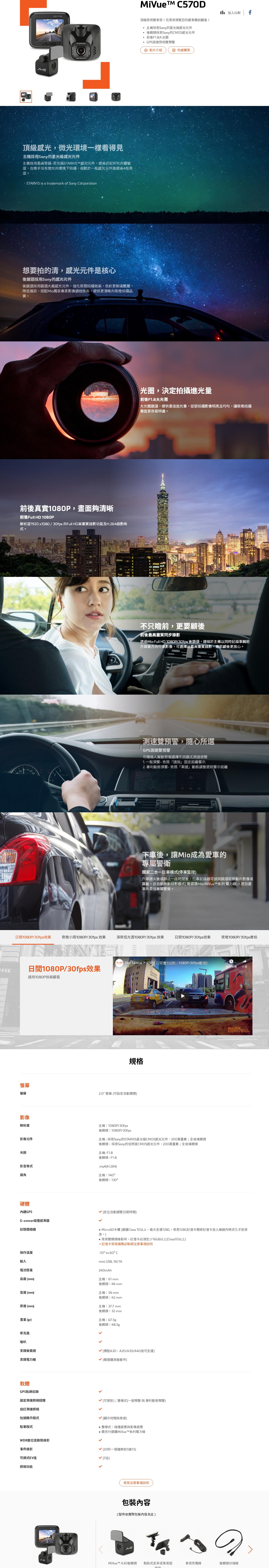 MiVue™ C570D - 螢幕系列 - 車用行車記錄器 - Mio