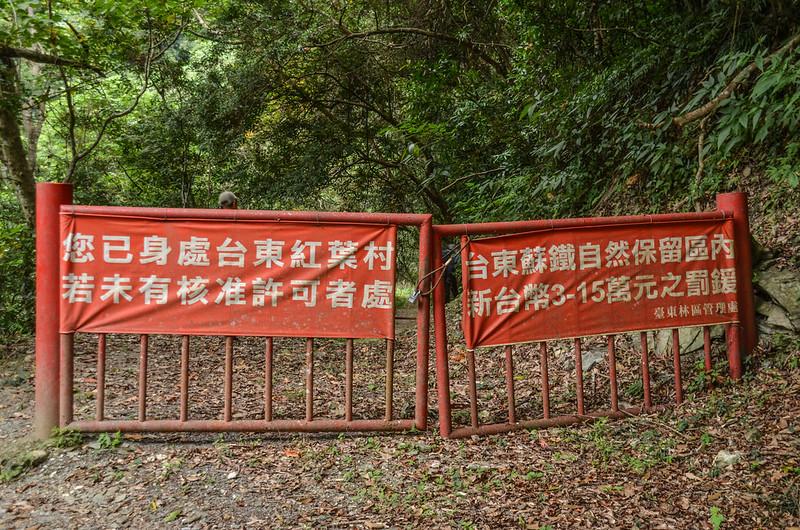 內本鹿古道蘇鐵自然保留區鐵門
