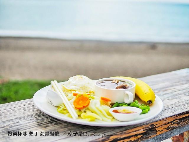 好樂杯冰 墾丁 海景餐廳  14