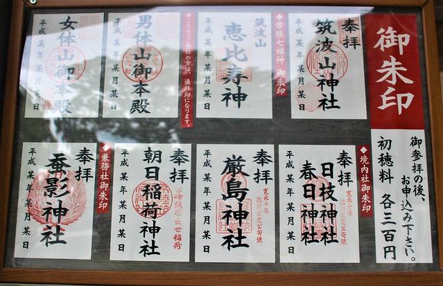 tsukuba-gosyuin005