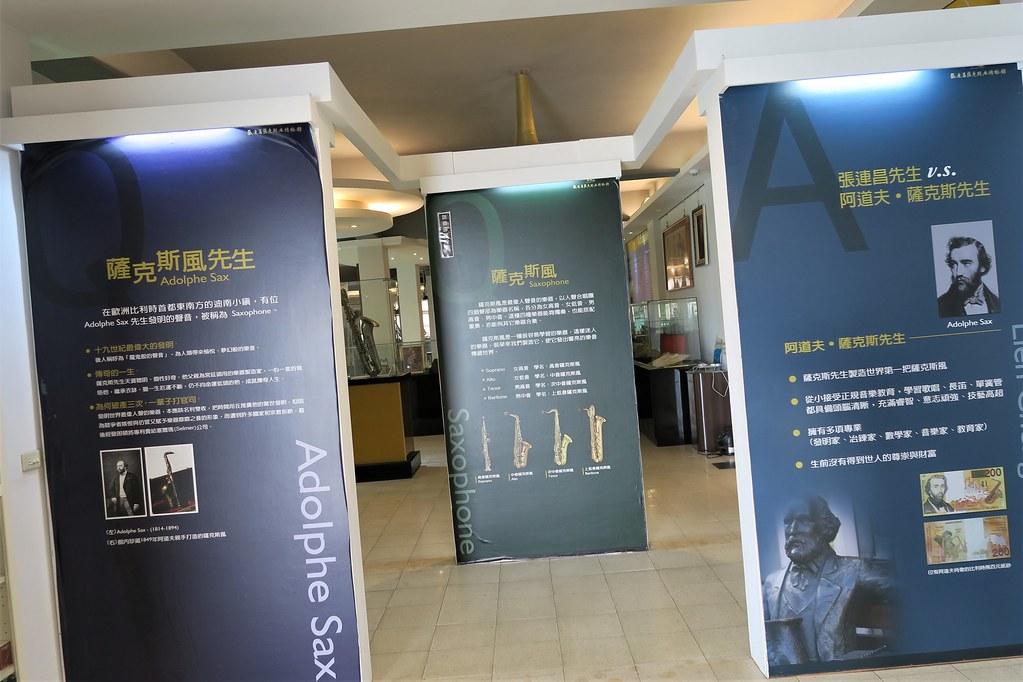 后里區薩克斯風博物館 (3)