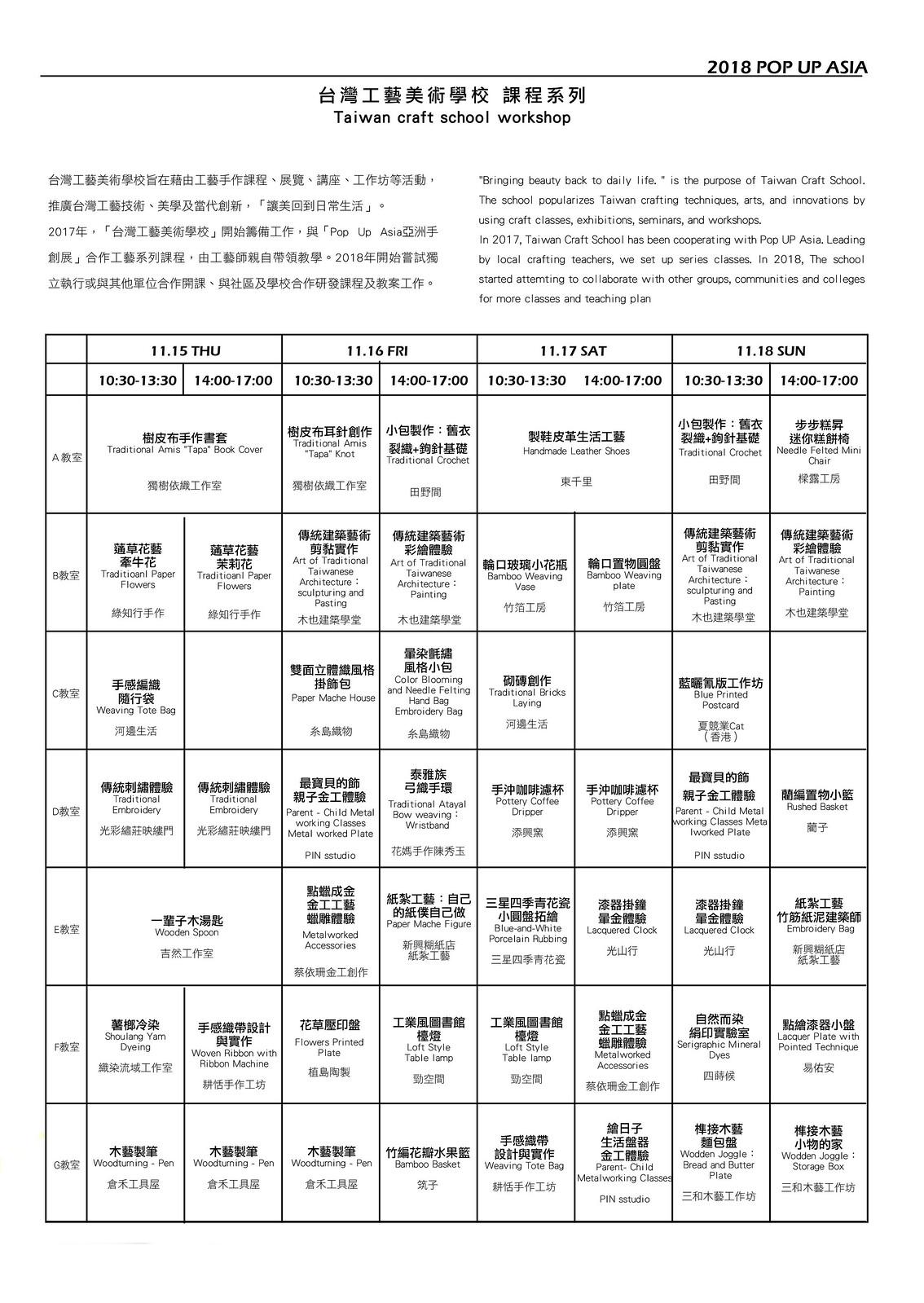 2018 Pop Up Asia 亞洲手創展手作體驗工作坊