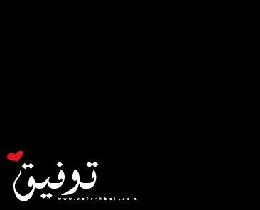 شعر اسم توفيق 2019 , اشعار روعة لاسم توفيق , قصائد شعر باسم توفيق