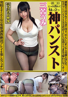 OKP-021 God Pantyhose Mima Umi Uniform From Loli Pretty Girl To Her Married Woman And Mother, Taste The Toes From The Soles Of The Feet Stuffed With Raw Clothing Full Of Raw Underwear Pantyhose Wrapped In Onna's Pleasant Legs!Masturbation, Face Cowfoot And Footjob, Sometimes When You Squeeze In, You Can Do Whatever You Want With A Costume In The Ass!