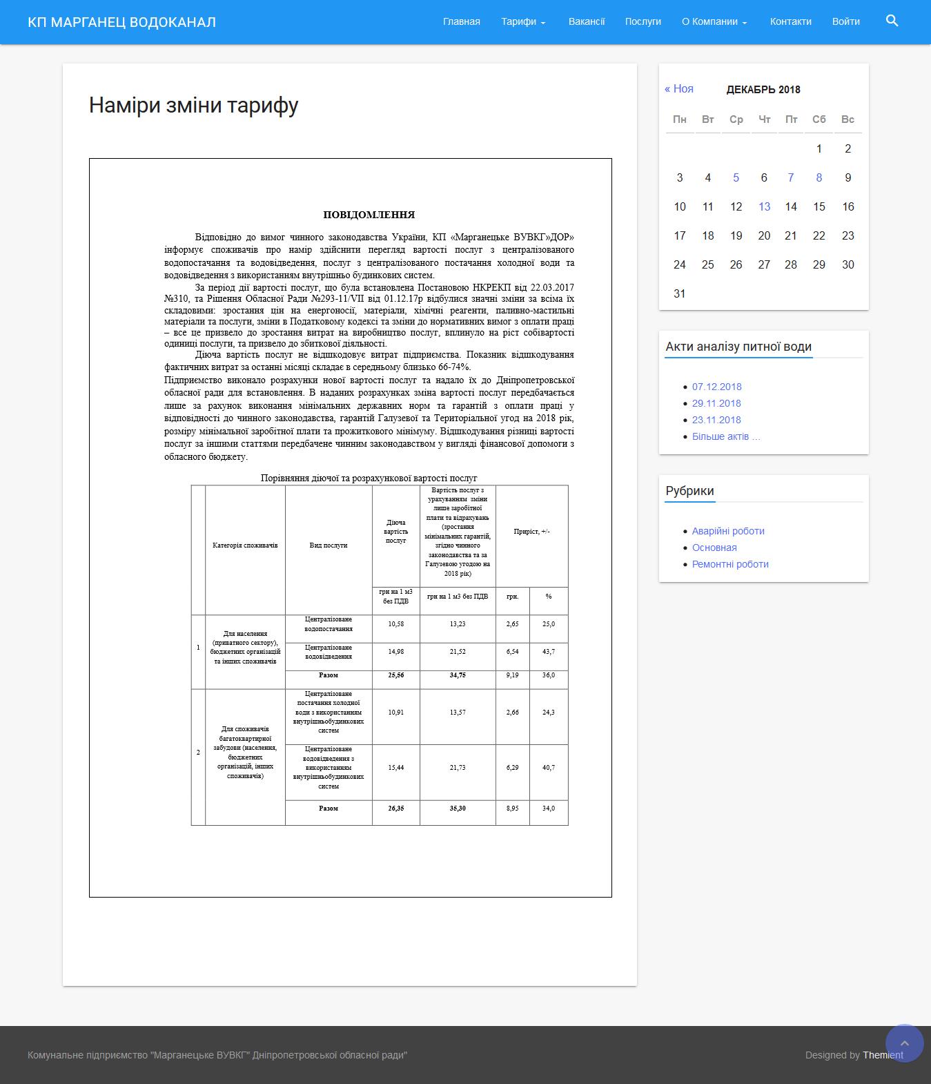 Screenshot_2018-12-17 Наміри зміни тарифу(3)