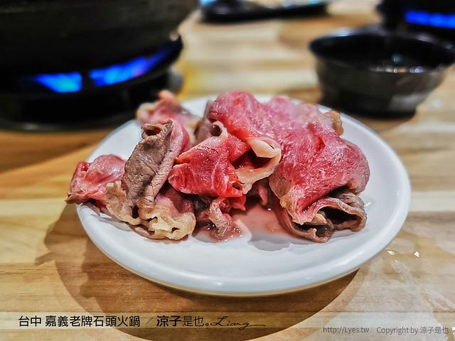 台中 嘉義老牌石頭火鍋 20