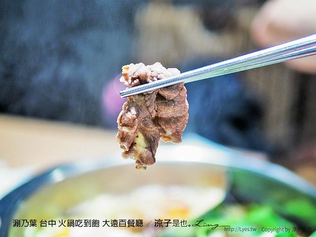 涮乃葉 台中 火鍋吃到飽 大遠百餐廳 39