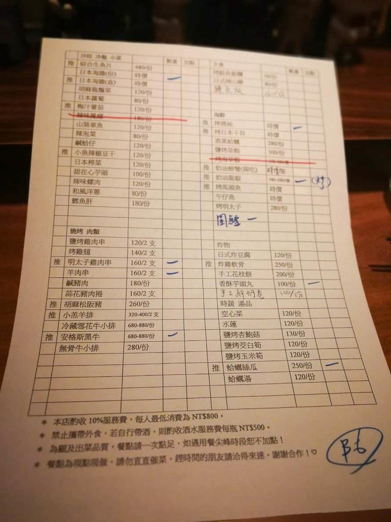 川賀 燒烤居酒屋 (6)
