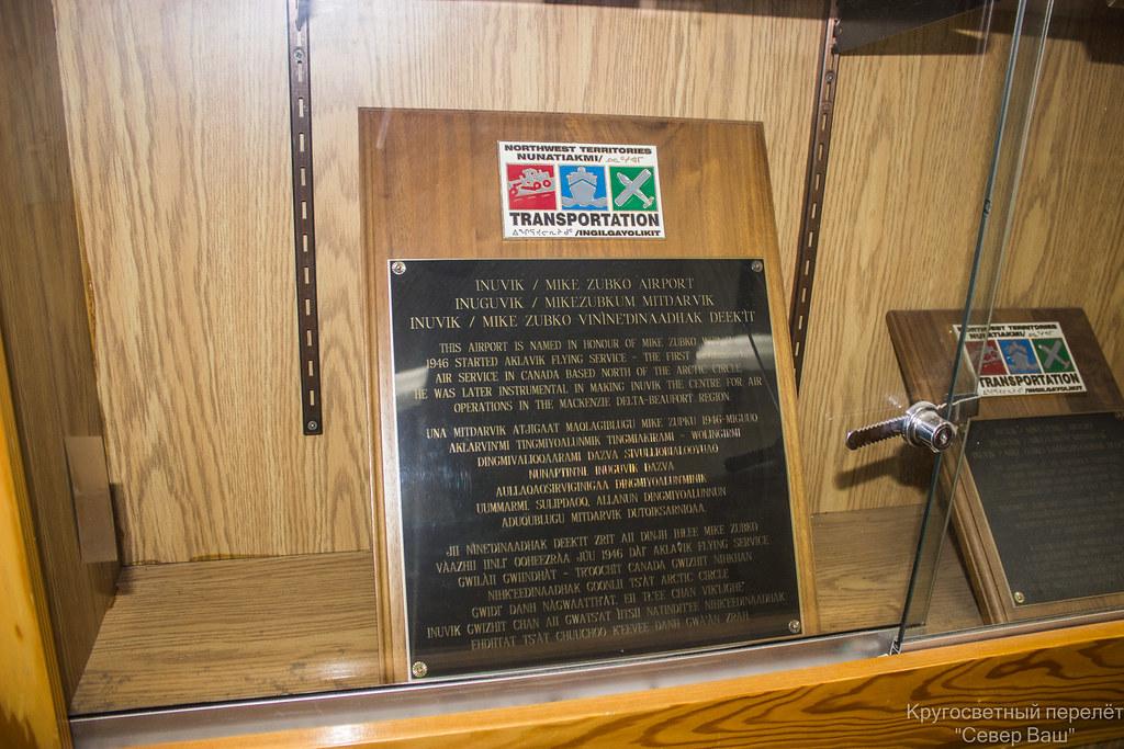 Мемориальная доска в аэропорту Инувика