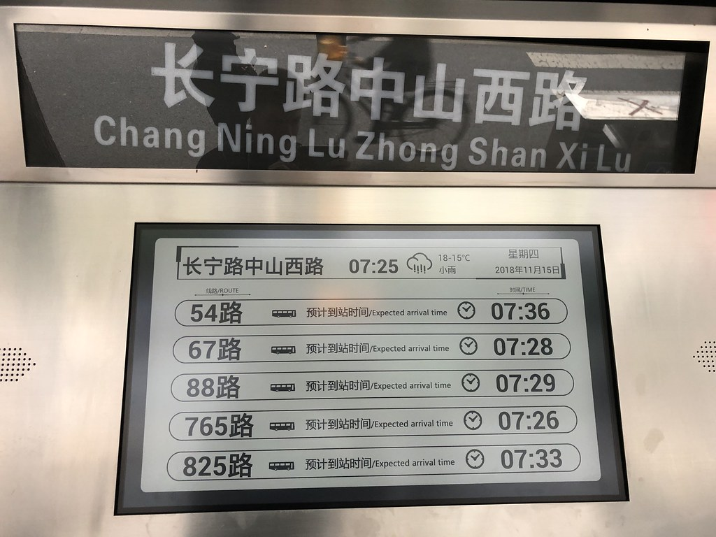 Shanghai Bus Stop Using E ink