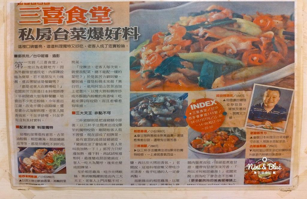 三喜食堂.台中台式餐廳04