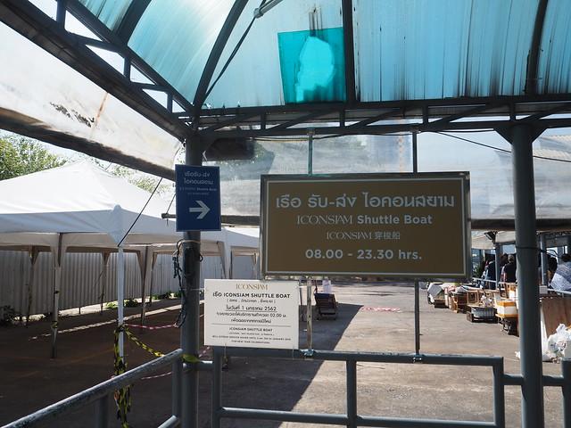 P1010241 アイコンサイアム(ICONSIAM) バンコク Bangkok thailand