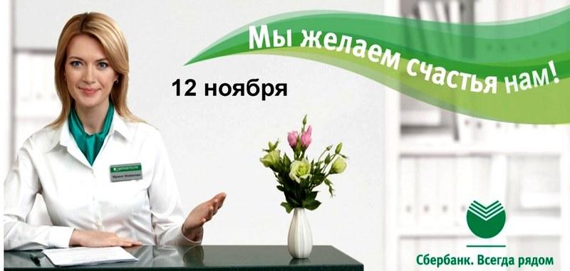 12 ноября - День работников Сбербанка России и не только...