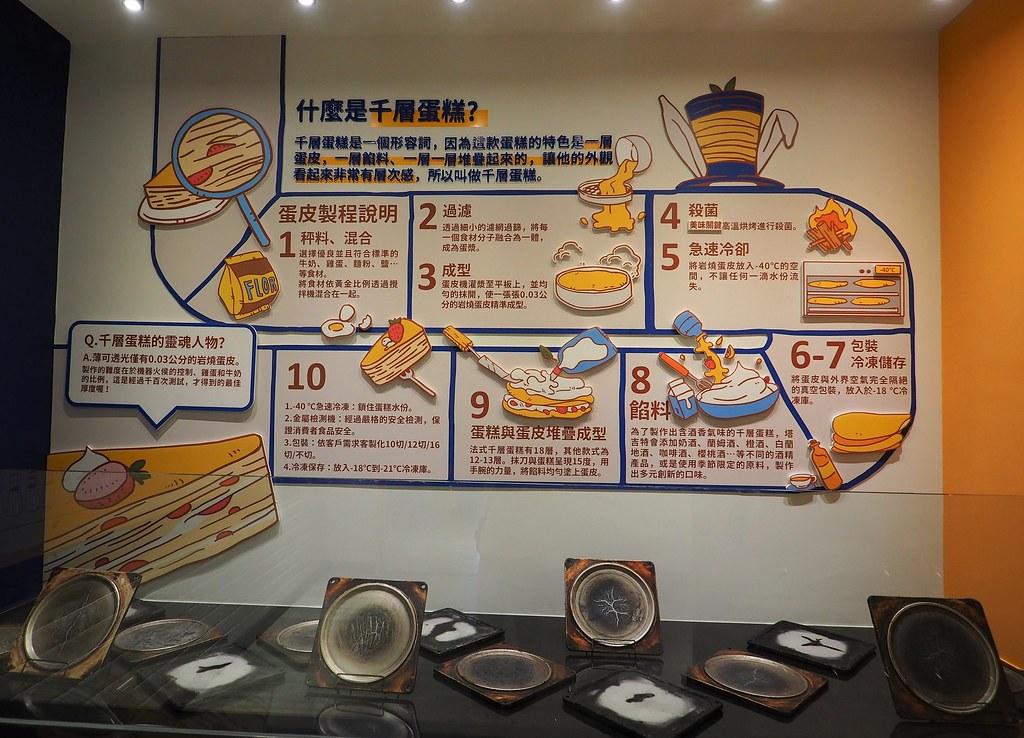 千層蛋糕大使館 (7)