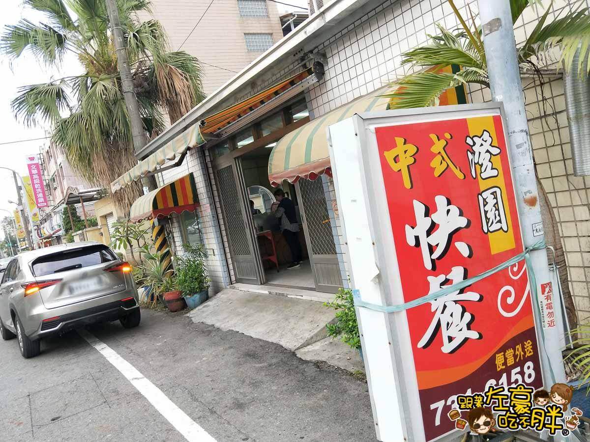 澄園中式快餐-12