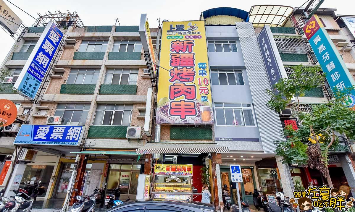 上榮新疆烤肉串左營店-4