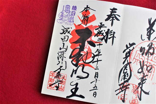 fukagawafudo-gosyuin