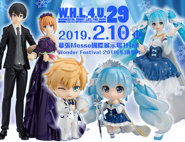 【WF2019冬】GSC、Max Factory 企業聯合攤位「WONDERFUL HOBBY LIFE FOR YOU!! 29」會場販售限定商品公開!