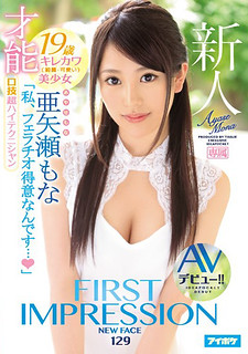 """IPX-209 FIRST IMPRESSION 129 Talent """"I'm Good At Blowjob …"""" Mouth Technique Super High Technician 19 Years Old Kirekawa (beautiful And Pretty) Pretty Girl AV Debut! ! Ayase Well"""