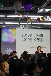 20181212_2018참여연대회원송년의밤_7