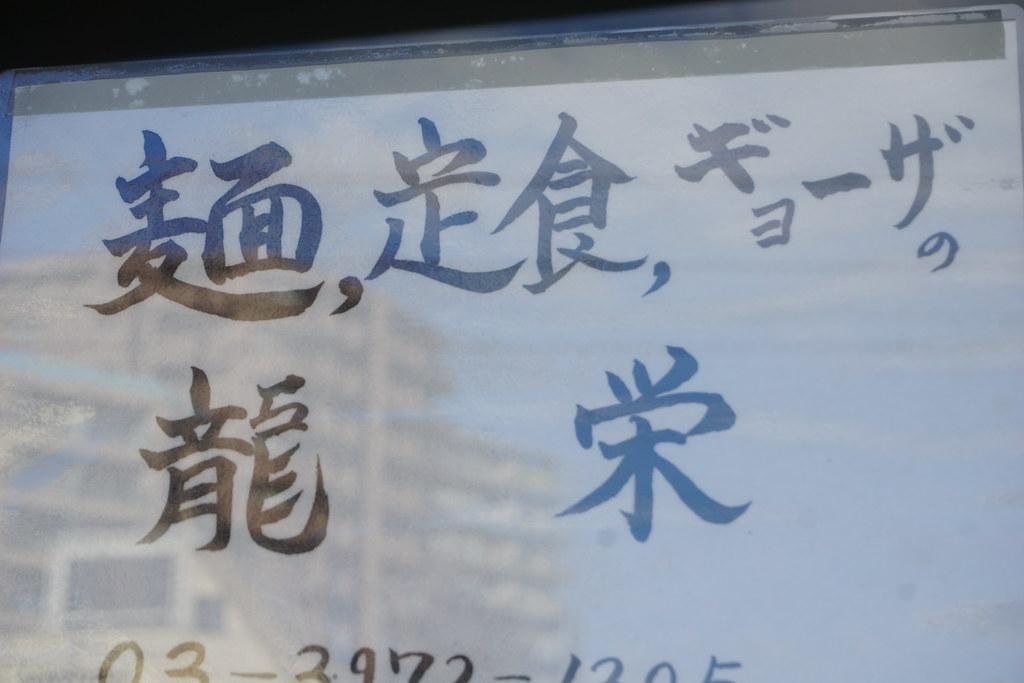龍栄(要町)