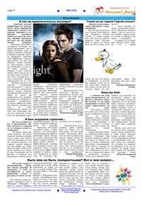 Ноябрь 2018г. №8(119) стр. 3