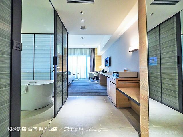 和逸飯店 台南 親子飯店 29