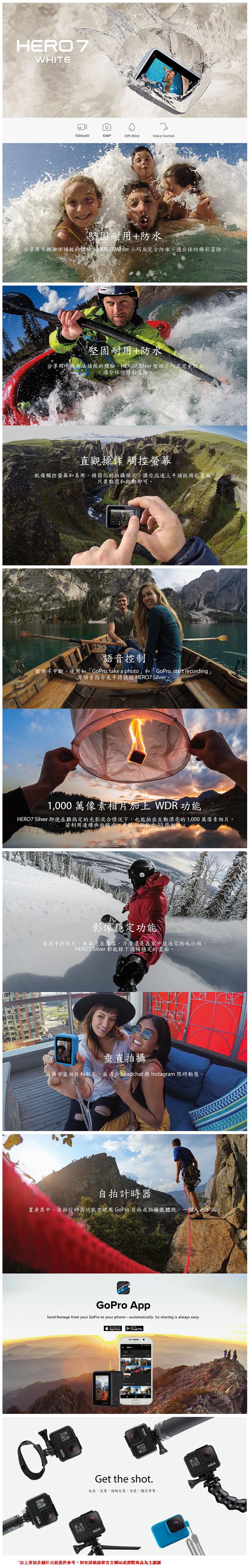 GoPro HERO7 White 全方位攝影機  公司貨  - PChome 24h購物