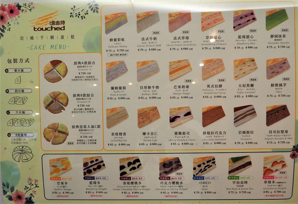 千層蛋糕大使館 (19)