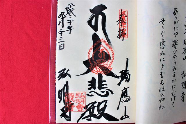 弘明寺の御朱印「大悲殿」