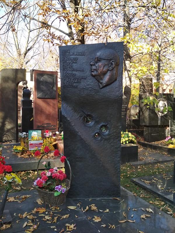 Москва - Новодевичье кладбище - Василий Грабин