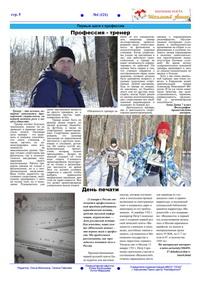 Январь 2019г. №1(121) стр.5