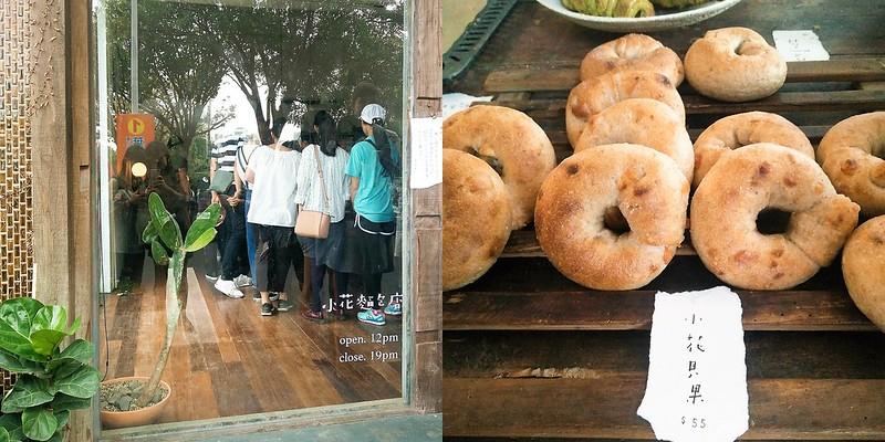 嘉義美食|小花麵包店