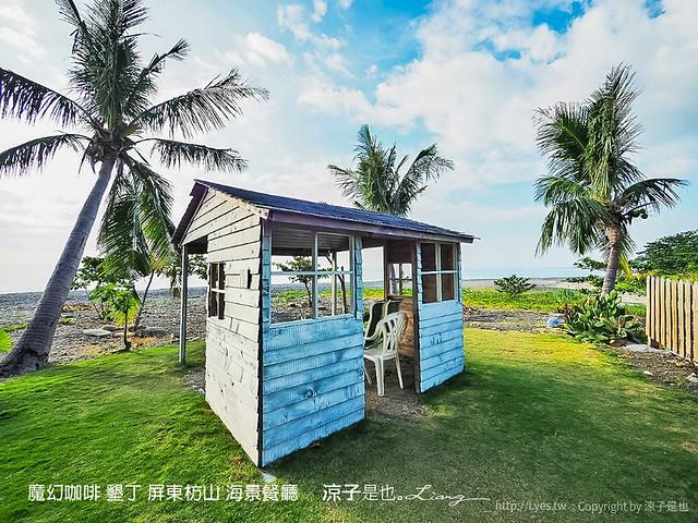 魔幻咖啡 墾丁 屏東枋山 海景餐廳 28