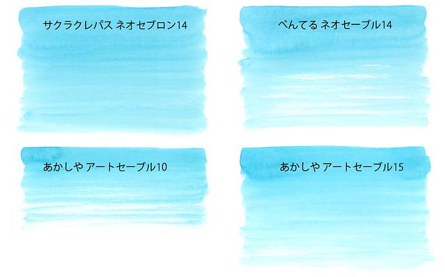 絵筆 ペんてる ネオセーブル サクラクレパス ネオセブロン あかしや アートセーブル