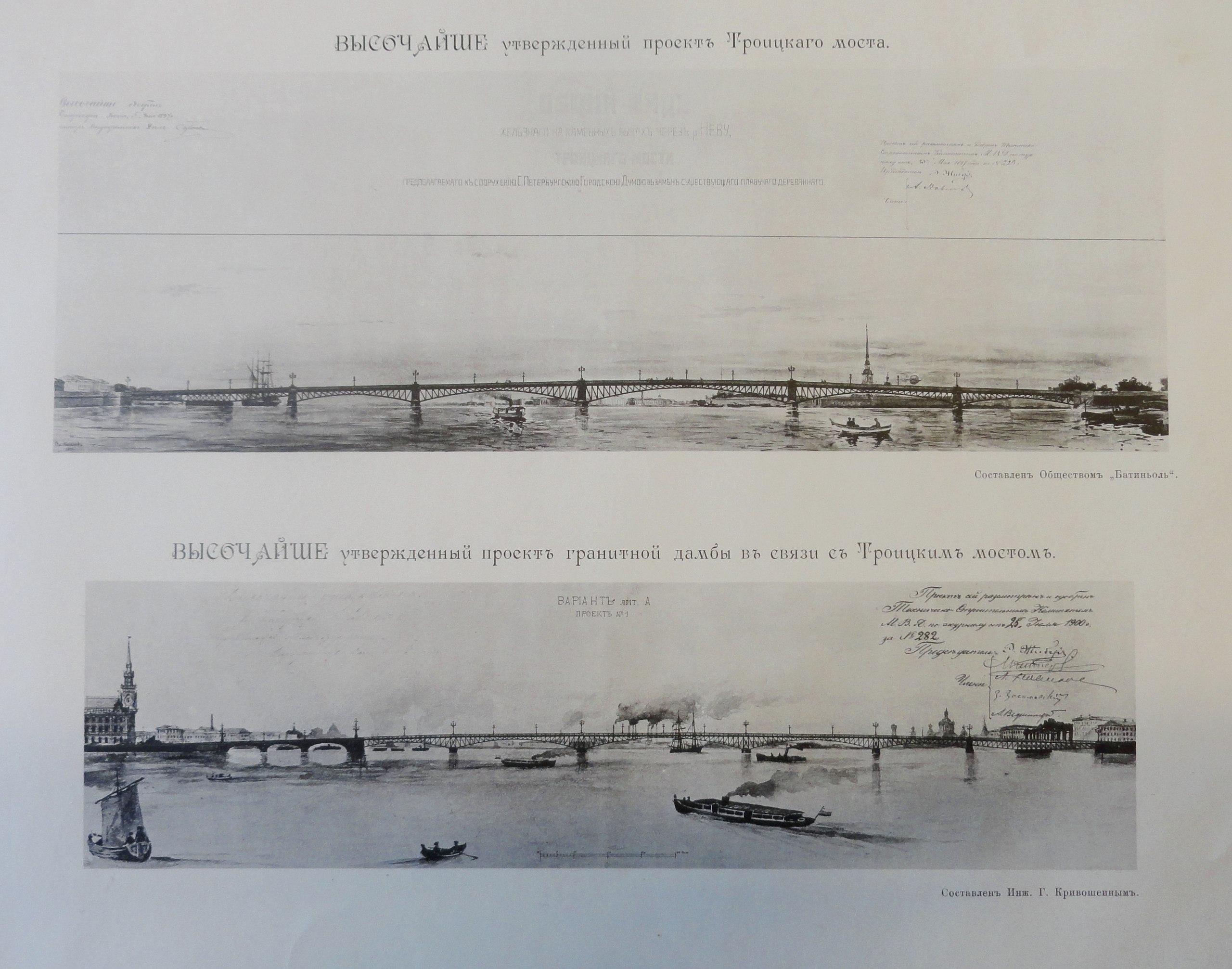Проект Троицкого моста