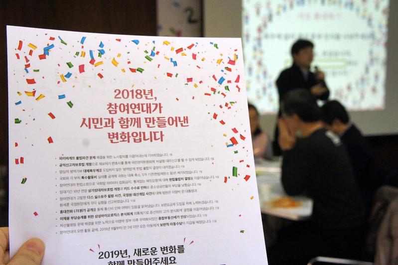 20190119_회원대토론회 (13)