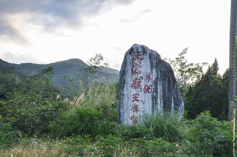 天公廟玉禪宮石碑