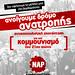 Αφίσα ΝΑΡ για την Προγραμματική Διακήρυξη
