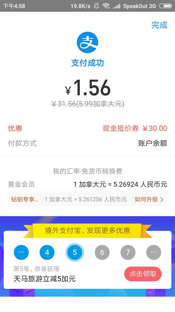 奶茶1.56元