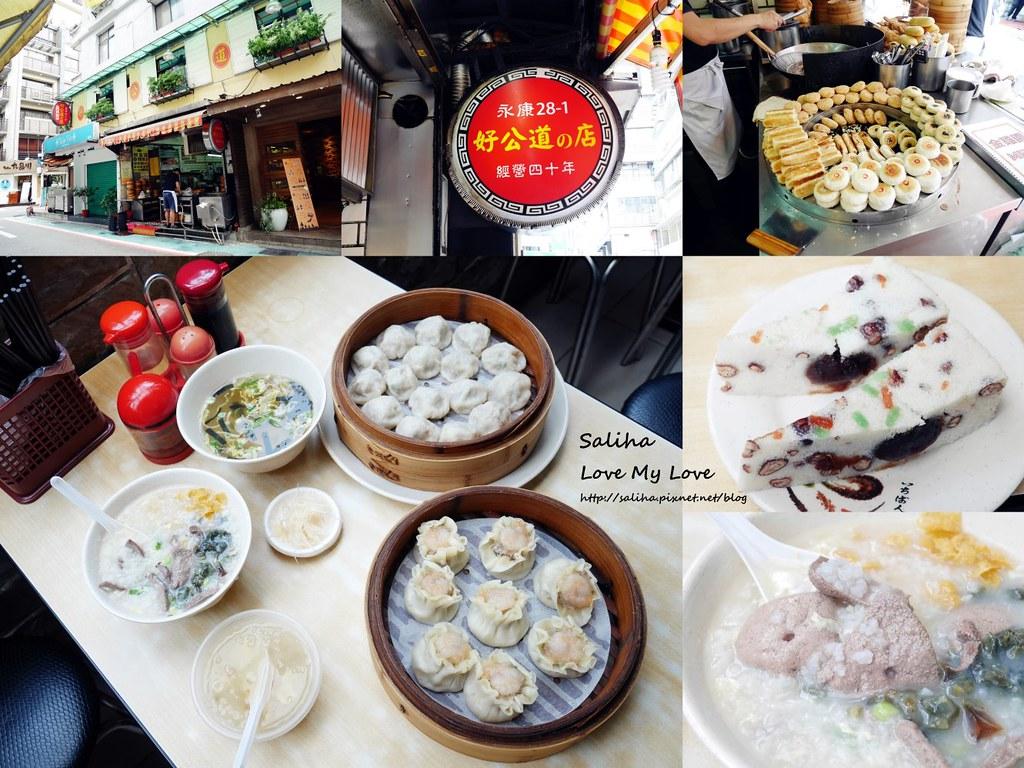 台北東門站永康街好吃小籠包湯包餐廳美食推薦金雞園 菜單價位價格menu