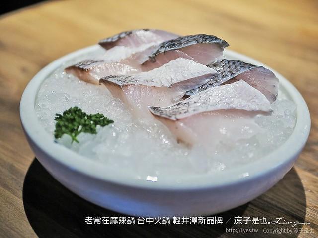 老常在麻辣鍋 台中火鍋 輕井澤新品牌 36