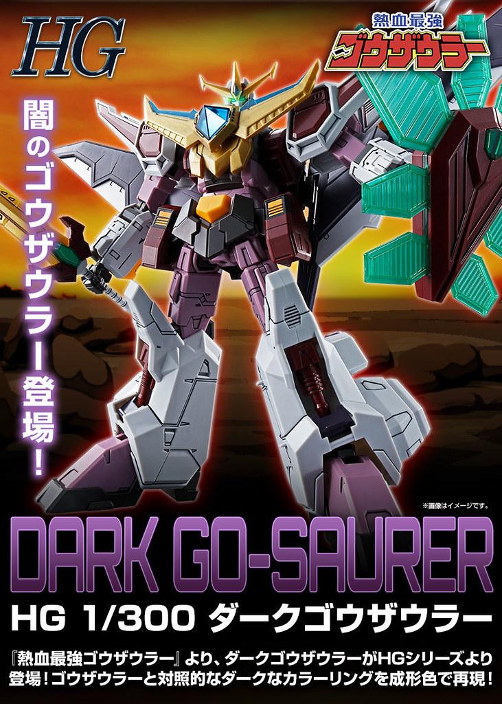 HG《熱血最強 GO-SAURER》DARK GO-SAURER(ダークゴウザウラー/暗黑哥修羅)1/300比例組裝模型【PB限定】