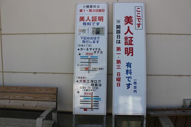 itsukushima-gosyuin008