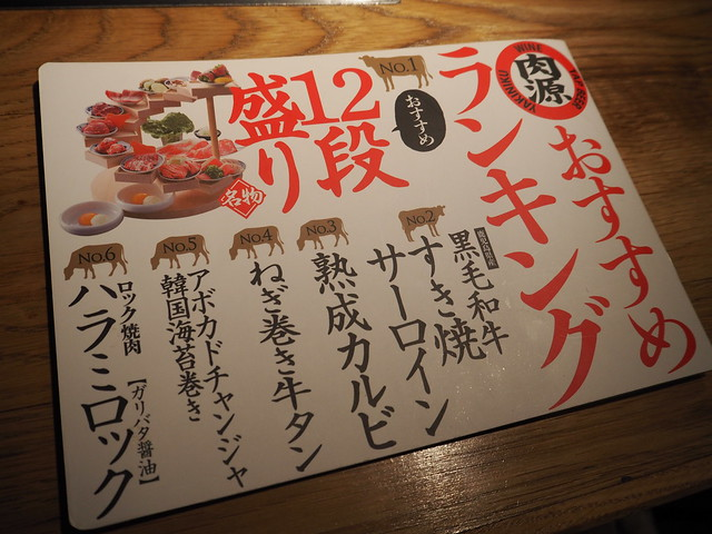 PB200090 熟成焼肉 肉源 六本木店 ひめごと