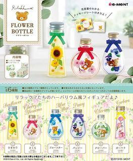 RE-MENT《拉拉熊》「花朵瓶」療癒盒玩作品! リラックマ FLOWER BOTTLE